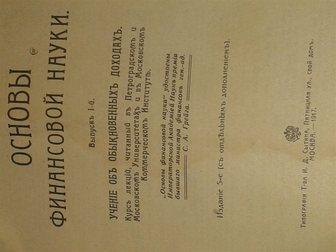 Скачать foto Книги Продаю старые книги по финансам 32813604 в Якутске