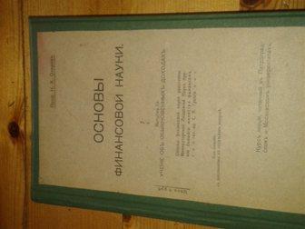 Увидеть фото Книги Продаю старые книги по финансам 32813604 в Якутске