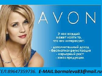 Смотреть foto  компания AVON 35122548 в Якутске