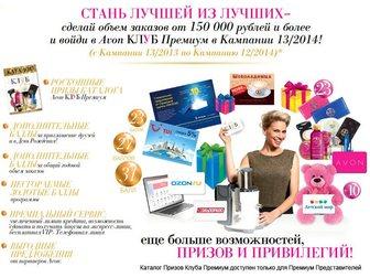 Смотреть фото  компания AVON 35122548 в Якутске
