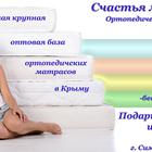 Заказать ортопедические матрасы КДМ Family в Крыму