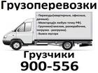 Новое фотографию Транспорт, грузоперевозки Переезды Межгород Грузчики Газели 32466397 в Ярославле