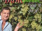 Просмотреть foto Разное Рыбинский виноградник от А до Я 32635225 в Рыбинске