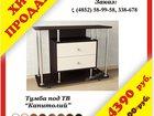 Просмотреть изображение Мебель для гостиной Хит продаж, ТВ-тумба Капитолий 33004024 в Ярославле