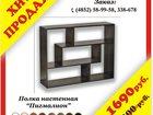 Просмотреть foto Мебель для гостиной Хит продаж, Полка Пигмалион 33016108 в Ярославле