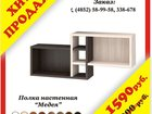 Скачать foto Мебель для гостиной ХИТ ПРОДАЖ, Полка Медея 33016120 в Ярославле