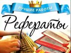 Изображение в Образование Курсовые, дипломные работы Имею высшее педагогическое образование, специальность в Ярославле 300