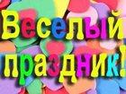 Увидеть foto Организация праздников Ведущая Галина и Диджей Сергей 33402796 в Ярославле