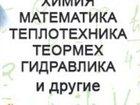 Уникальное изображение Рефераты Решение контрольных по высшей математике, логика, статистика 34410698 в Ярославле