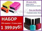 Фотография в Красота и здоровье Косметика Выгодное предложение от магазина CK-Nails! в Ярославле 1399