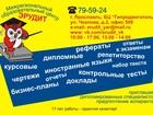 Увидеть foto Курсовые, дипломные работы Помощь студентам к сессии 37679841 в Ярославле