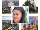 Скачать бесплатно фото  Услуги гида/экскурсовода в Ярославле, Костроме и Москве 38234310 в Ярославле