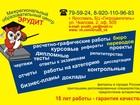 Новое изображение Курсовые, дипломные работы Помощь студентам к сессии 38955419 в Ярославле
