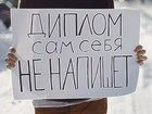 Смотреть фотографию Курсовые, дипломные работы Помощь студентам к сессии 66455145 в Ярославле