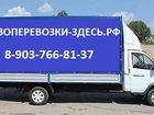 Уникальное фото Транспорт, грузоперевозки грузовое такси грузчики манипулятор такелаж 33135979 в Электростали