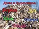 Уникальное изображение  Дрова 36617855 в Электростали