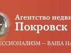 Фото в Недвижимость Агентства недвижимости Агентство недвижимости Покровск Риелт осуществит в Энгельсе 0