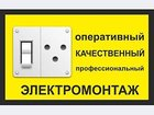 Фотография в Электрика Электрика (услуги) Замена и монтаж новой проводки. Перенос и в Энгельсе 0