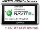 Свежее foto Компьютерные услуги Установка программы и карты Navitel для GPS-навигаторов, закачка и обновление карт на навигаторы в Энгельсе 38292728 в Энгельсе