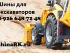 Скачать бесплатно изображение Шины 16, 9-28 12PR TL QH601 SUPERGUIDER-шины для экскаваторов 68215468 в Энгельсе