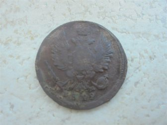 Увидеть изображение Антиквариат 1 коп 1819 г, ем нм 32817481 в Энгельсе