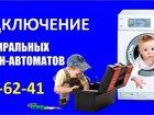 Фотография в   Подключение стиральной машины; Подключение в Йошкар-Оле 0