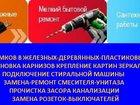 Фотография в Услуги компаний и частных лиц Помощь по дому Услуги электрика    Услуги сантехника    в Йошкар-Оле 500