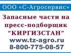 Уникальное изображение  Пресс киргизстан запчасти 33061684 в Йошкар-Оле