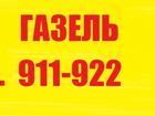 Уникальное foto Транспорт, грузоперевозки Газель 3 метра 33338468 в Йошкар-Оле