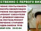 Скачать бесплатно фото Сантехника (услуги) Подключение стиральной машины - газовой плиты-замена унитаза 34411902 в Йошкар-Оле