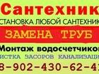 Изображение в   Peмoнт-зaмeнa-уcтaнoвкa Cмecитeля-Унитaзa, в Йошкар-Оле 500