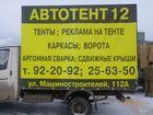 Скачать бесплатно изображение Автосервис, ремонт Изготовлением и ремонтом тентов на автомобили 34458613 в Йошкар-Оле