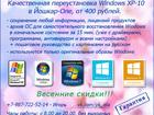 Фото в Компьютеры Компьютерные услуги Качественная переустановка Windows в Йошкар-Оле в Йошкар-Оле 400