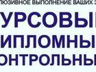 Новое изображение  Дипломы и курсовые на заказ 38391491 в Йошкар-Оле