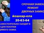 Смотреть изображение Двери, окна, балконы Услуги по замене и ремонту всевозможных типов замков 38670299 в Йошкар-Оле