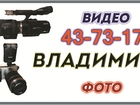 Фото в   Видеосъёмка на профессиональную аппаратуру в Абазе 100