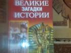 Свежее foto Книги Книга Великие загадки истории 64778816 в Йошкар-Оле