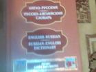 Скачать foto Книги Англо-русский, русско-английский словарь 64779760 в Йошкар-Оле