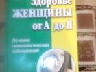 Новое фотографию Книги Книга Здоровье женщины от А до Я 64781090 в Йошкар-Оле
