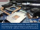 Смотреть foto Компьютерные услуги Чистка ПК и ноутбуков в Йошкар-Оле 64857821 в Йошкар-Оле