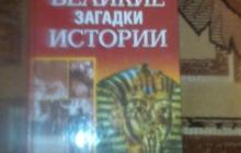 Книга Великие загадки истории