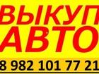 Свежее изображение  Срочный выкуп авто 38497644 в Югорске