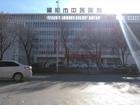 Скачать foto Стоматологии Государственная стоматологическая г, Хэйхэ (Китай) 67735652 в Южно-Сахалинске