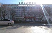 Государственная стоматологическая г, Хэйхэ (Китай)