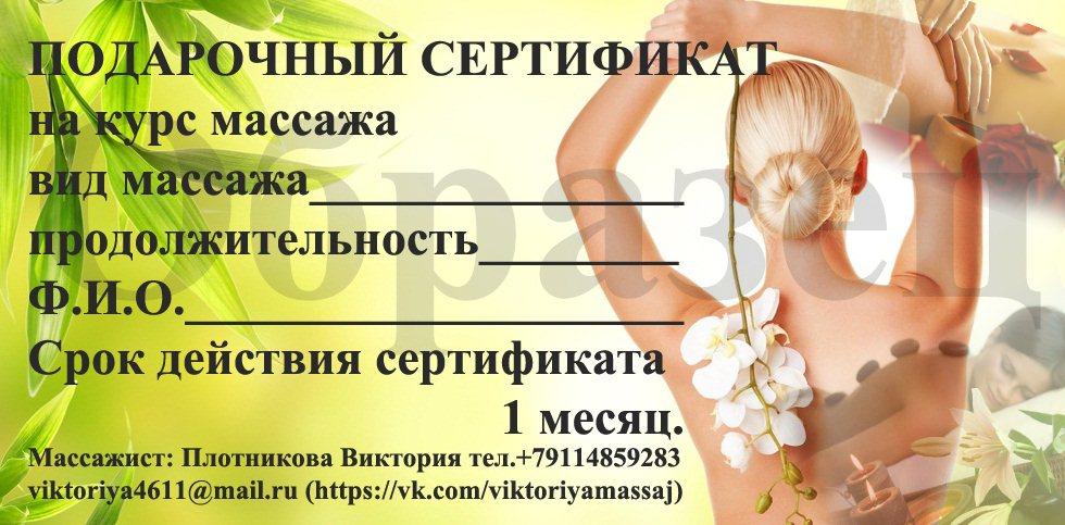 Сертификат для мужчин в подарок на массаж 939