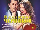 Скачать бесплатно фотографию  Продам билеты на концерт Владимира Чернякова 32721197 в Калининграде