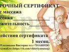Фото в Красота и здоровье Массаж Сделайте приятное любимым, близким и себе в Калининграде 500