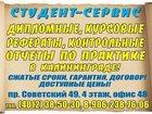 Фотография в   СТУДЕНТ-СЕРВИС - ДИПЛОМНЫЕ, КУРСОВЫЕ, РЕФЕРАТЫ в Калининграде 0