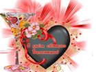 Скачать бесплатно foto  Подарки к Дню Святого Валентина, 34519006 в Калининграде