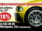 Скачать фотографию  ШИНОМОНТАЖ АВТОДОКТОР 24 34654946 в Каменск-Уральске